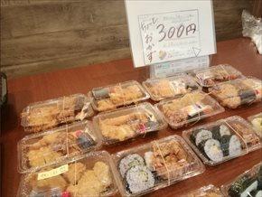おかず300円